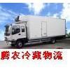 提供上海到盐城保鲜冷冻运输,上海冷冻物流配送