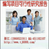 宁波市专业代写可行性研究报告、节能评估报告、银行贷款报告