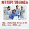 绍兴市专业代写项目可行性研究报告、节能评估报告、商业计划书