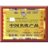 申报中国名优产品