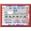 中国绿色环保产品代办