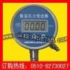 數顯電接點壓力表系列-省心/省力/省錢