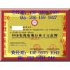中国行业十大品牌申办