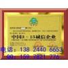 申报中国3.15诚信企业证书
