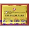 代办中国十大品牌证书