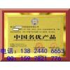 中国名优产品证书申报