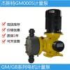 普羅名特計量泵加藥泵VAMd12026電動隔膜泵絮凝劑加藥泵