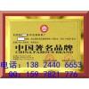 申报中国著名品牌证书