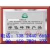 代办绿色环保产品证书