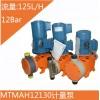 普罗名特电磁隔膜计量泵加药泵配件单向阀及进出管GM0090