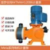 普罗名特计量泵电磁隔膜泵进口计量泵PS1D038B