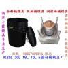 浙江定做20LPP膠水桶模具 20LPP液體塑料桶模具供應商