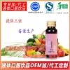 山东优质ODM代工厂|供应果蔬汁饮料加工生产