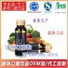华东地区小规格果蔬汁饮料加工OEM贴牌合作商