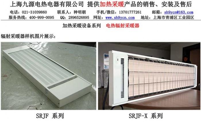 辐射节能采暖器干燥设备 高温辐射式电热器 悬挂式辐射取暖器  产品特点:   1、运行的安全性:无声、无可见光、无风、无漂浮物空气清洁。   2、节能:电能直接转换为热能,热转换率高达99%以上。   3、散热好:电暖器表面是采用经过高温氧化、能耐高温、不变形、不变色的优质陶瓷面板。它具有导热好、面积大、受热均匀,表面还有一层涂层,能增加10%热效应。   4、使用寿命长:因为没有风机,不存在轴承,碳刷,电机等易损件。不存在跑、冒、滴、漏的现象。   5、升温快:电能直接转换为热能,热损失小,在室温情况下
