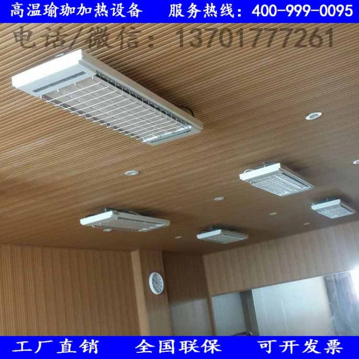 苏州国际瑜伽辐射采暖器 高温电热板 高温电热幕 电加热器 高温瑜珈房加热设备