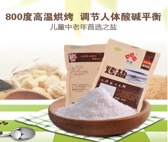 食盐包装QQ图片20170727151758