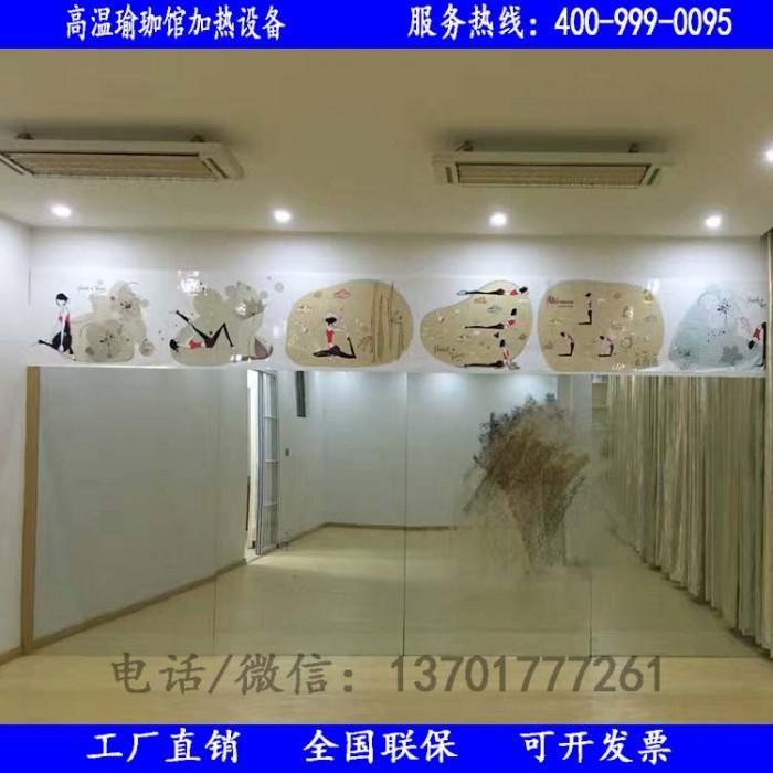 蔡琴瑜伽館輻射采暖器 電熱幕 電熱板 高溫加熱設備 高溫瑜珈房加熱設備 2