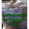 回收染料 回收库存染料-18233095559