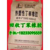 专业回收库存丁苯橡胶价格最高 18233095559
