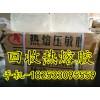 回收热熔胶 回收库存热熔胶专线-18233095559