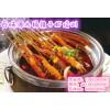 洛阳学习木桶辣子虾技术 专业培训木桶虾做法