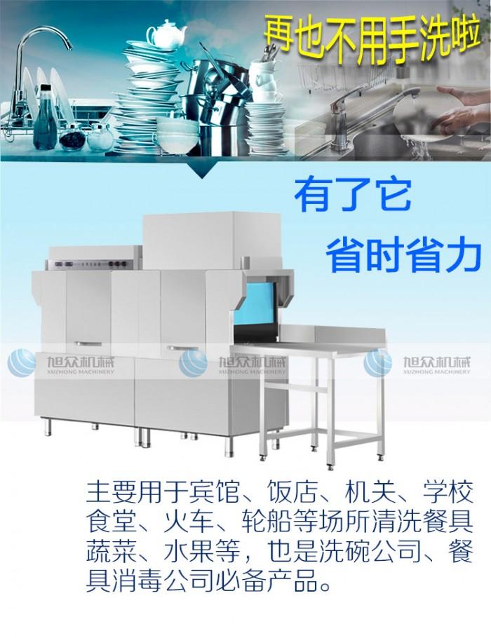 XZ-5000型长龙洗碗机2