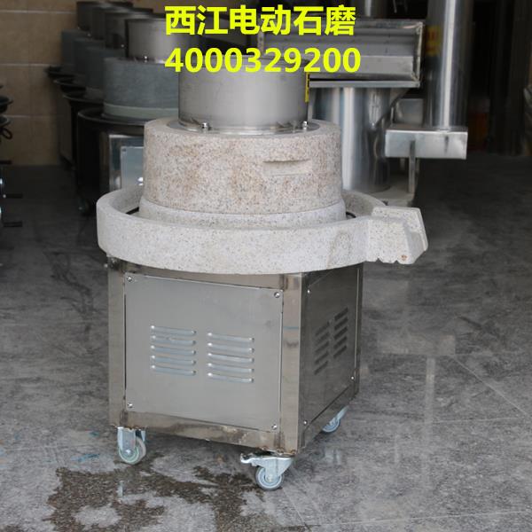 广东电动石磨生产厂家、西江、专利技术设计