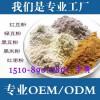 综合果蔬谷物营养粉ODM代加工定制生产