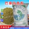 供应巴拿马鱼粉,饲料,宠物养殖,特种动物养殖