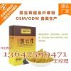 黑豆茸膳食纤维粉oem贴牌|国内专业固体饮料代加工厂家
