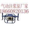 2zbq20/5气动注浆泵热卖产品,值得信赖