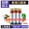 解酒口服液定制生产加工厂 玉米肽葛根解酒饮料代加工ODM