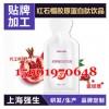 上海专业50ml石榴胶原蛋白美白饮加工定制贴牌生产代工厂
