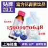 各种花青素饮品加工定制,50ml蓝莓花青素饮品代工贴牌厂家