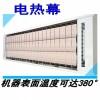 庆阳电热幕报价 平凉工业电热风幕图片