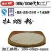 专注牡蛎粉加工,牡蛎产品OEM贴牌代工生产厂