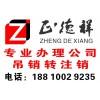 北京公司简易注销丨朝阳简易注销公司丨海淀公司注销简易办理流程