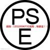 手机无线充电器CE认证电源适配器BSMI认证