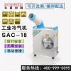 冬夏冷气机 SAC-18 移动方便 厂家直销