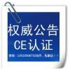 LED筒灯CCC认证办理 CCC认证费用 深圳CCC认证机构