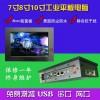 東凌工控PPC-DL070D-嵌入式7寸工業平板電腦