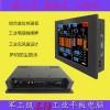 東凌工控PPC-DL084D-低功耗8寸8.4寸工業一體機