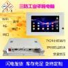 東凌工控PPC-DL101AN-10寸10.1寸電容屏一體機