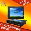 东凌工控PPC-DL104E-10寸10.4寸工控平板电脑