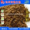 供应鱼排粉,脱脂鱼粉,养殖饲料,宠物粮,饲料原料,饲料添加剂