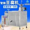 广西豆腐机 百色哪里有豆腐机卖 北海豆腐机多少钱一台