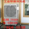KT-1B-H6移動環保冷風機 水冷空調