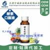 小规格瓶装酵素口服液代加工厂