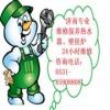 济南海尔Haier壁挂炉 热水器维修除垢养护85908808